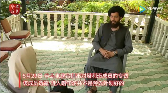 塔利班称进入喀布尔是被迫的 因为阿富汗政府军跑了!