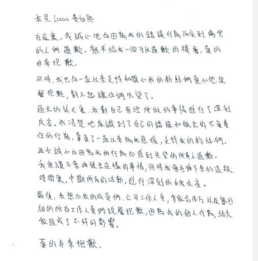 黄旭熙手写信道歉宣布暂停工作 黄旭熙事件怎么回事?