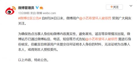 举报钱枫的账号暂未证明本人身份 网友:还有浪浪找不到的人?