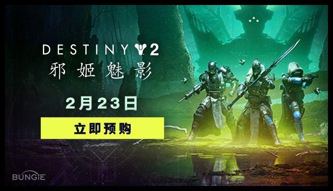 预购开启!《命运2》全新资料片<邪姬魅影>现已登陆Steam