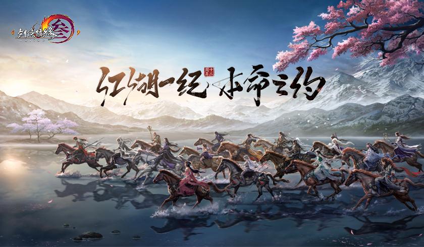 《剑网3》怀旧服周年庆典第二弹明日开启 九霄环佩再现
