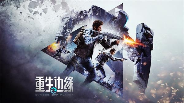 NExT Studios射击新端游《重生边缘》测试定档,8月28日邀你来战