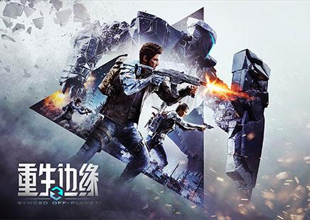 NExT Studios射击新游《重生边缘》定档,8.28邀你来战