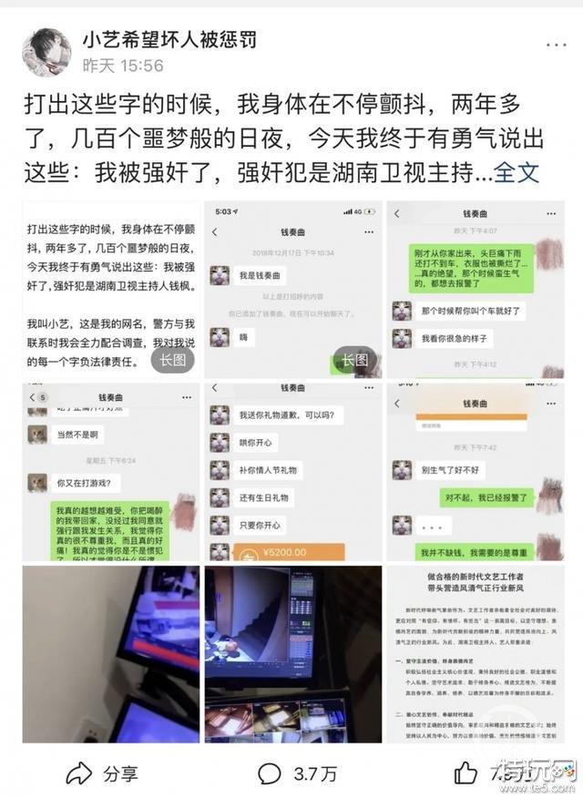 指控钱枫强奸女方向警方递交材