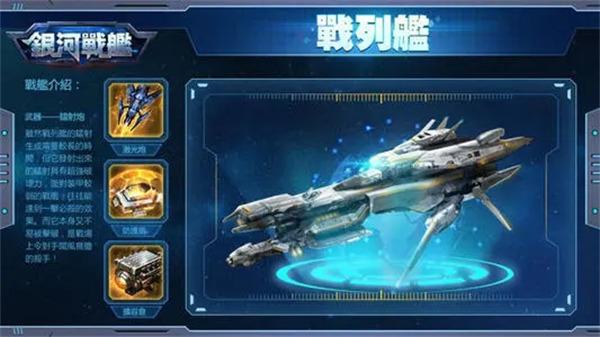 银河战舰最新版