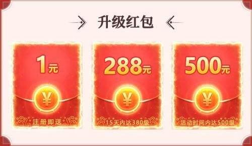 升级领真实红包的仙侠手游 精选十款轻松升级赚钱游戏