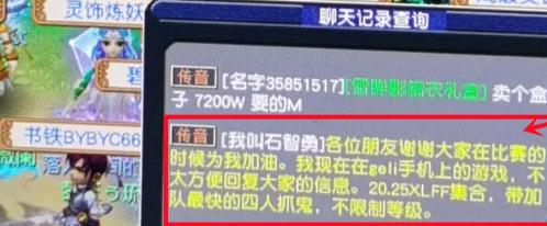 奥运冠军石智勇为《梦幻西游》电脑版全民PK争霸赛助威