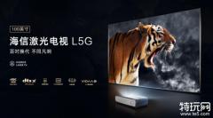 爆款升级,海信百吋激光电视100L5G重磅来袭
