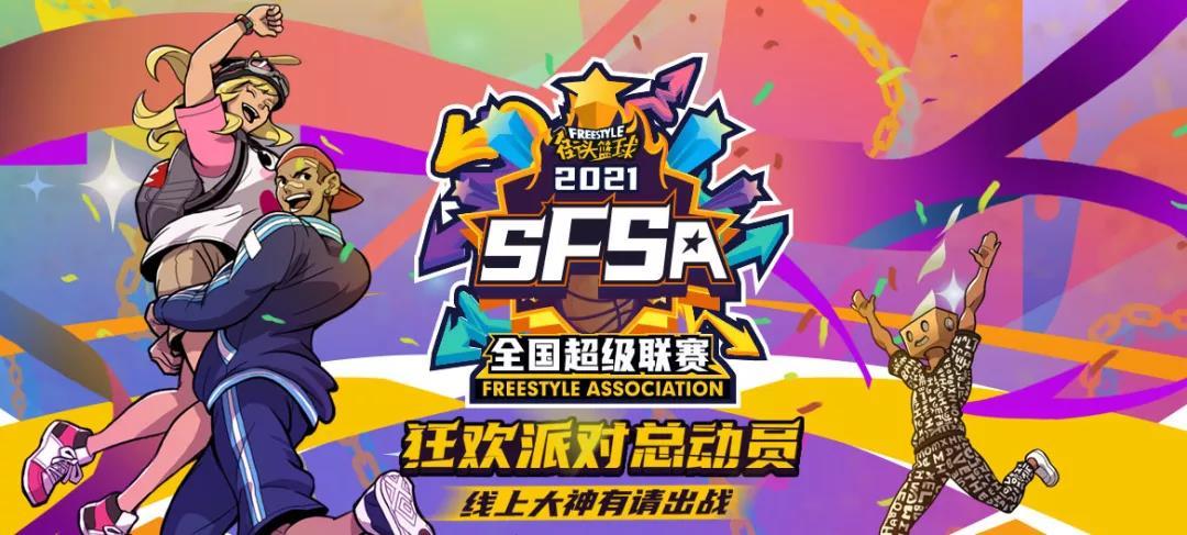 16支战队集结 《街头篮球》SFSA总决赛日期公布