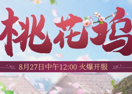 十里桃源好风光!梦幻西游电脑版浙江1区新服上线