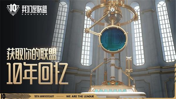 《英雄联盟》10周年盛典即将开启