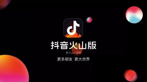 抖音火山版app官方下载免费下载 抖音火山版最新版本手机安装