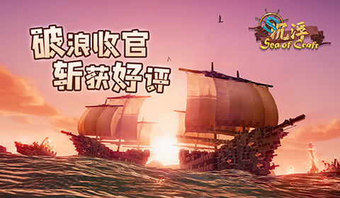 冒险、联机玩法受好评!海洋沙盒游戏沉浮测试收官