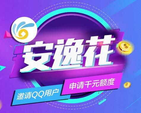 安逸花app手机官网安全下载