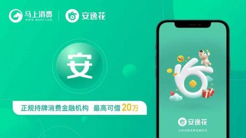 安逸花手机贷款app官方正版绿色下载 安逸花app最新下载