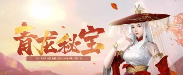 天刀OL彼岸花系列外观艳烈来袭,全新玩法天波府试炼9.1开启!