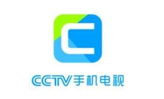 CCTV手机电视客户端官网下载 CCTV手机电视免费最新手机下载