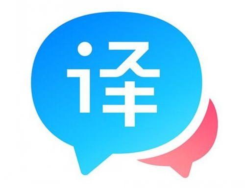 百度翻译官方正版2021安卓下载 百度翻译免费下载使用