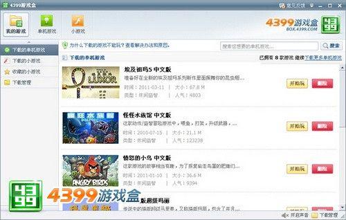 4399游戏盒免费官方下载