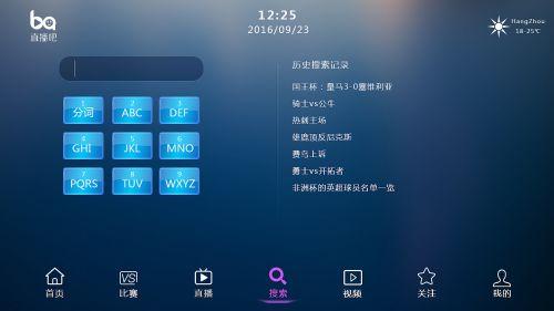 直播吧官网最新版下载安装