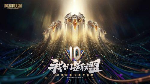 LOL10周年盛典暨夏季赛总决赛今日开启