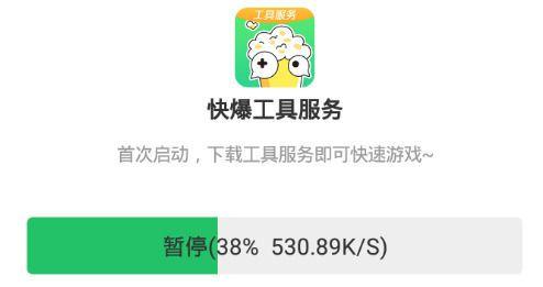 好游快爆官方最新版本下载安装