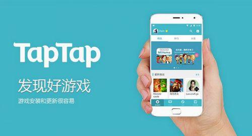 taptap官网下载最新安装包
