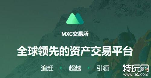 mexc是什么软件 mexc交易所是干什么的