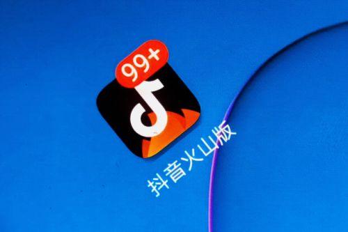 抖音火山版官方app最新安卓下载