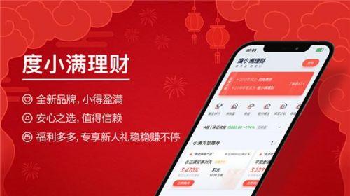 度小满金融最新版下载安装 下载官方度小满金融app