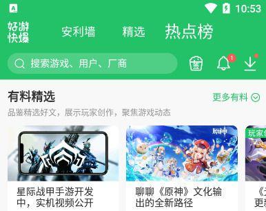 好游快爆下载安装新版免费下载 好游快爆手机app官网下载