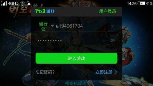 7723游戏盒子下载官方正版