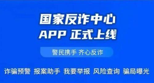 国家反诈中心手机app最新版下载