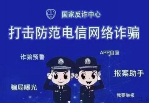 国家反诈中心app2021最新手机安装 国家反诈中心免费在线使用