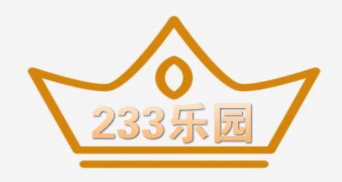 233乐园小游戏免费官方下载