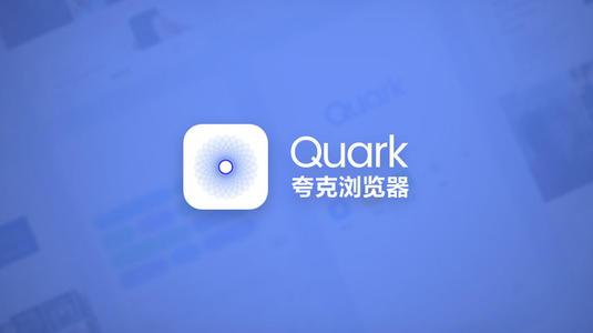 夸克浏览器官方下载安装 夸克app免费最新版官网下载