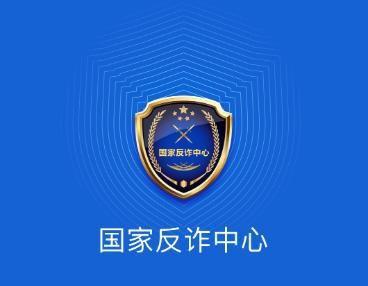 国家反诈中心下载安装最新版