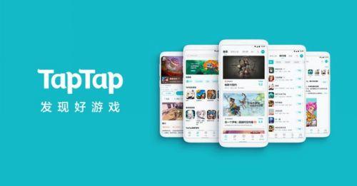 taptap下载官方正版app taptap安卓app最新下载