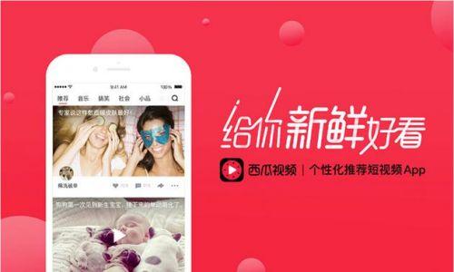西瓜视频app2021最新下载安装