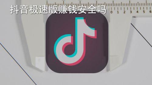 抖音极速版app官网在线下载网址