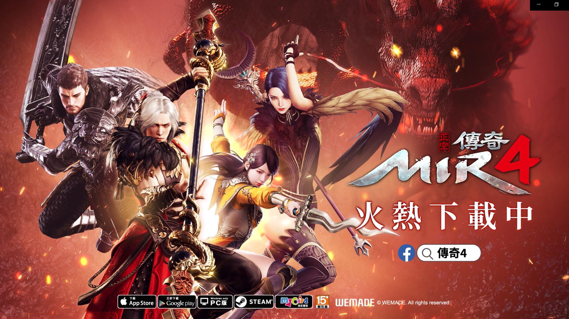 全新玩法《传奇4》,韩式武侠风满满,带你领略东方魔幻世界