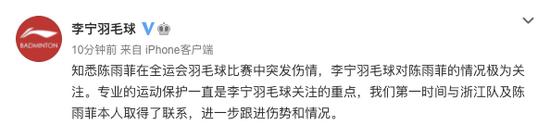 陈雨菲穿李宁鞋比赛脚被割伤 李宁回应了什么?