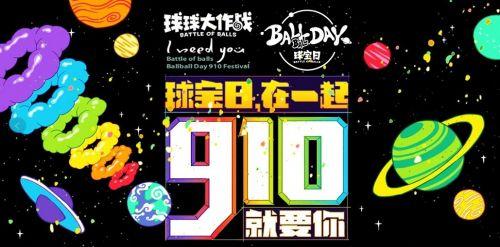 《球球大作战》9.10球宝日看点前瞻