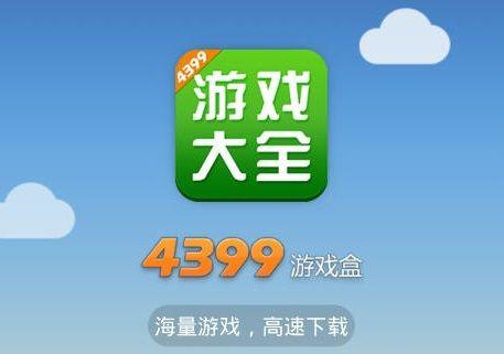 4399游戏盒官方软件正版下载