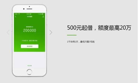 360借条app最新版下载安装