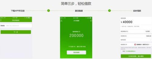 360借条分期贷款App安卓下载 360借条官方最新版下载