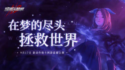 热血格斗新体验!超激斗梦境9月17日公测!