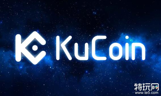 KuCoin与Elrond合作上架EGLD和ESDT代币