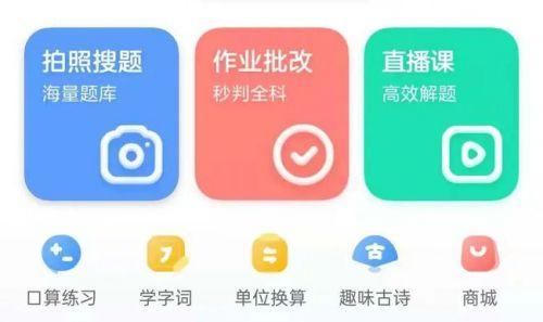 拍照搜题手机软件安卓下载 拍照搜题app官方免费下载