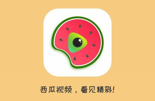 西瓜视频免费下载最新版app